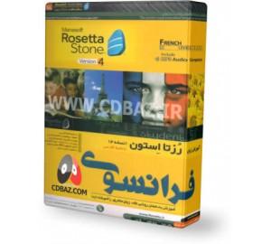آموزش زبان هوشمند رزتا استون فرانسوی Rosetta Stone