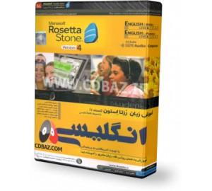 آموزش زبان هوشمند رزتا استون انگلیسی Rosetta Stone